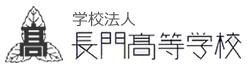 学校法人 長門高等学校
